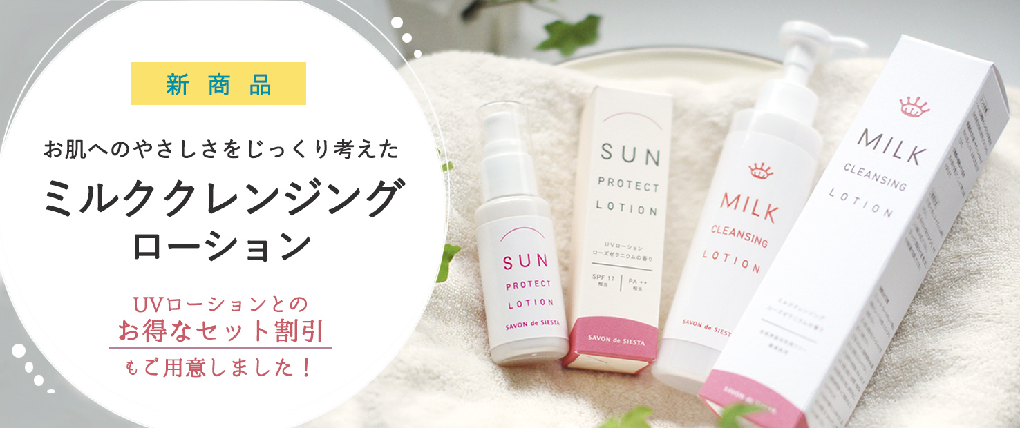 MILK CLEANSING LOTION新発売
