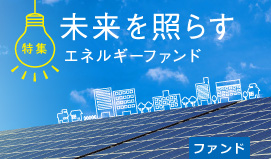 未来を照らすエネルギーファンド特集