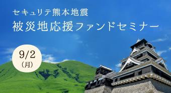 セキュリテ熊本地震被災地応援ファンドセミナー in 大手町